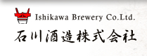 Ishikawa Brewery Co. Ltd.